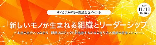 seminar_kickoff-event_01.jpg