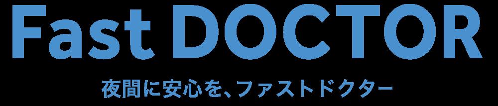 ファストドクター株式会社の企業ロゴ